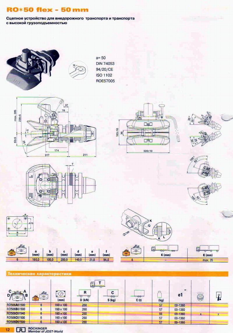 Фаркоп RO 50 flex - 50 мм