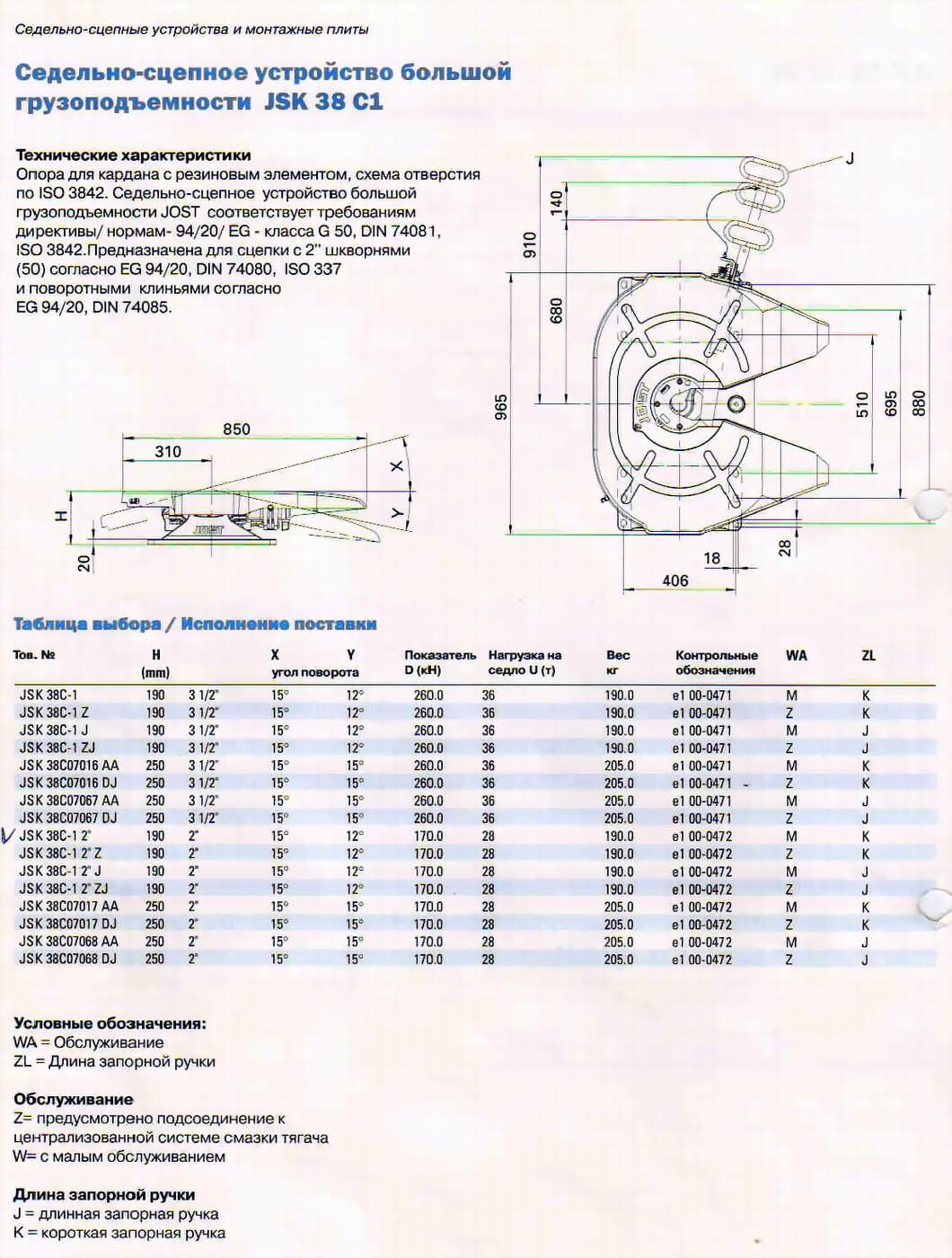 Седельно-сцепное устройство - седло JSK 38 С1, Jost Rockinger